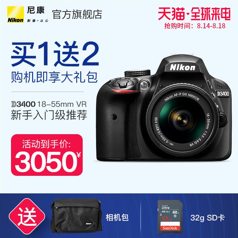 尼康单反相机 入门级D3400 18-55镜头VR家用旅游高清数码照相机