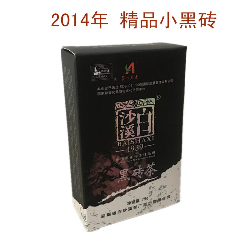 湖南茶叶精品黑砖茶白沙溪安化黑茶特产正宗特级小盒2014陈年