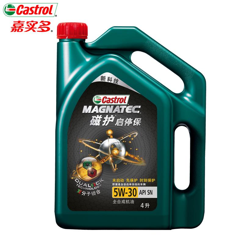 官方直营 Castrol嘉实多磁护启停保全合成机油润滑油 SN 5W-30 4L