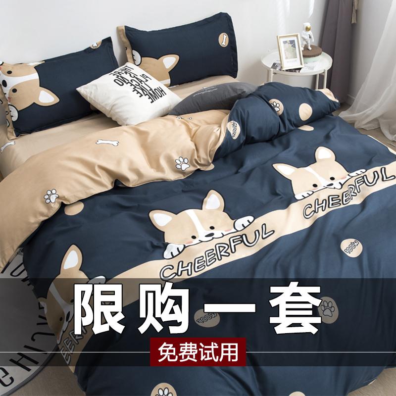 水洗棉四件套冬季磨毛床上用品被套棉被单学生宿舍床单人男三件套