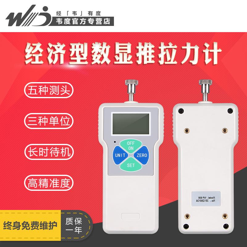 韦度 数显推拉力计 测力计拉力器测试仪测力器WX-200WX-500推拉力