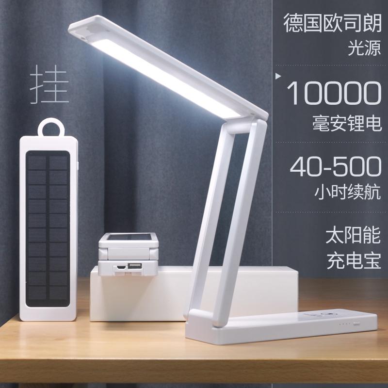 LED太阳能折叠充电书桌可调光护眼宿舍卧室床头学习大学生小台灯