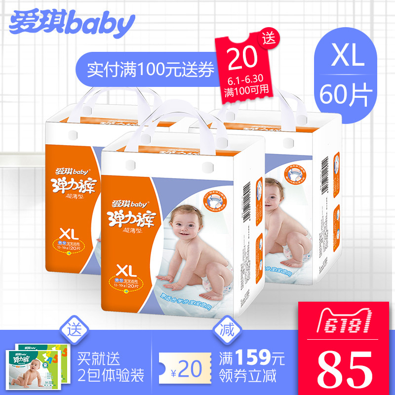 AiQibaby爱琪baby 纸尿裤怎么样,好不好