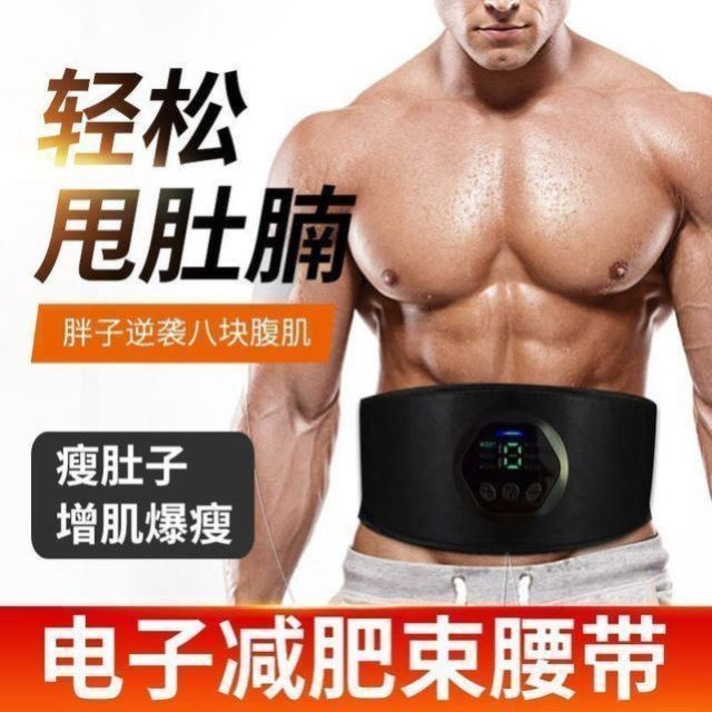 Multi functional weight loss belt with vest line massage for fat loss abdominal slimming instrument