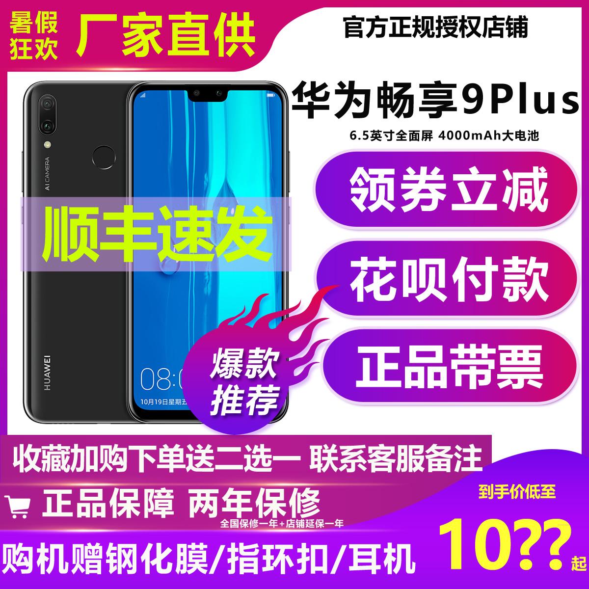 顺丰配送/送钢化膜/支架/耳机】Huawei/华为 畅享9 Plus 全面屏超清大屏四摄学生智能手机官方旗舰店max正品9