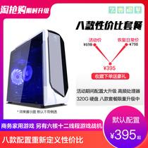 台式电脑全新组装机双核办公主机四核独显游戏主机diy兼容机包邮