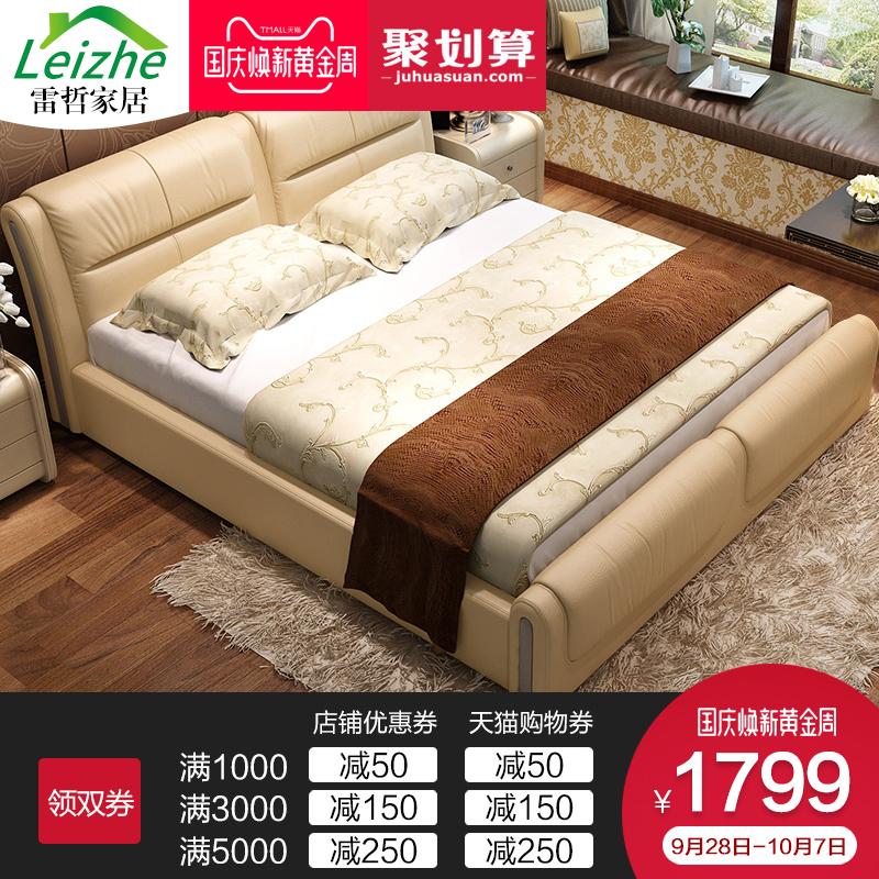 雷哲现代简约欧式皮床真皮床1.8米双人床主卧室软床婚床皮艺床