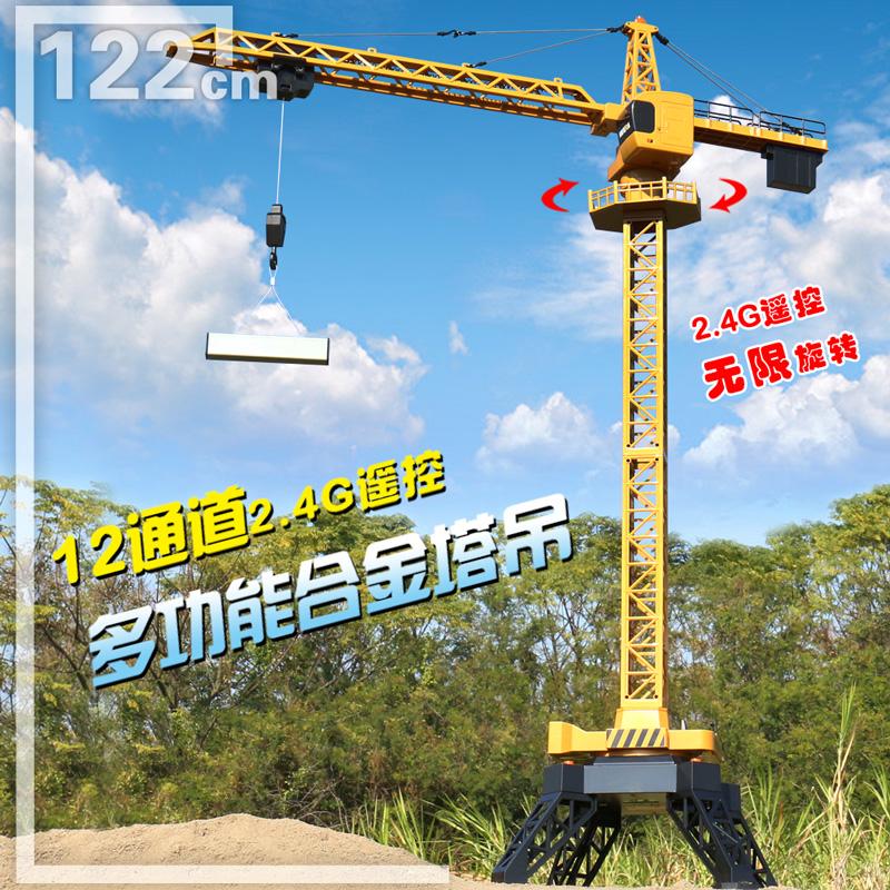 Large wireless remote control tower crane super high 1.28M alloy crane toy boy engineering crane children charging