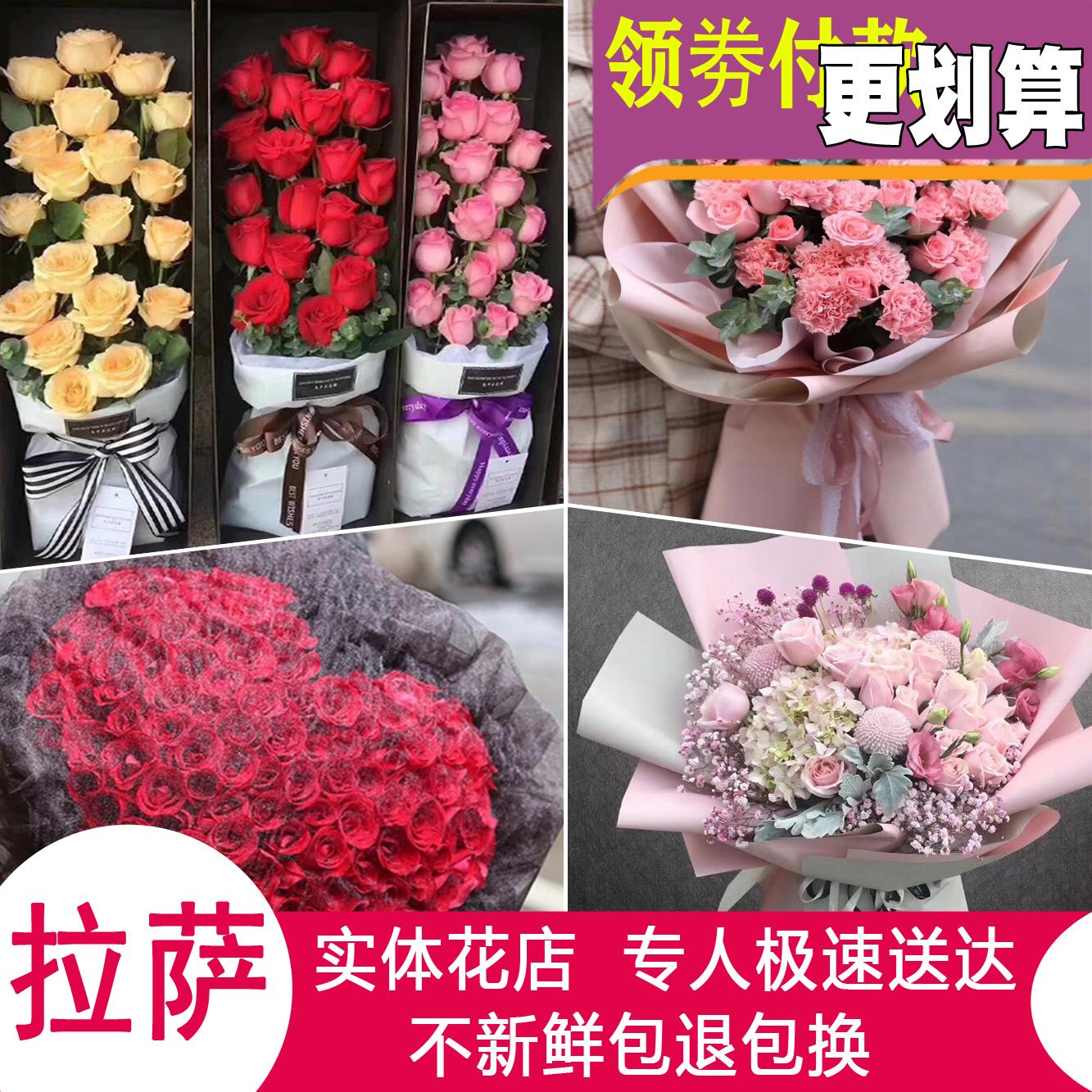西藏拉萨城关区鲜花速递同城玫瑰花店红玫瑰母亲节山南生日送花