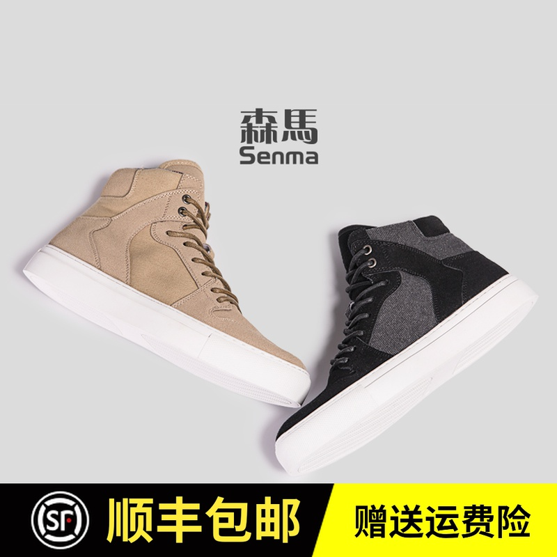 Senma mens shoes 2021 new spring and autumn fashion shoes high top shoes casual sports board shoes Korean versatile Martin boots
