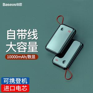 倍思10000毫安自带线超薄充电宝