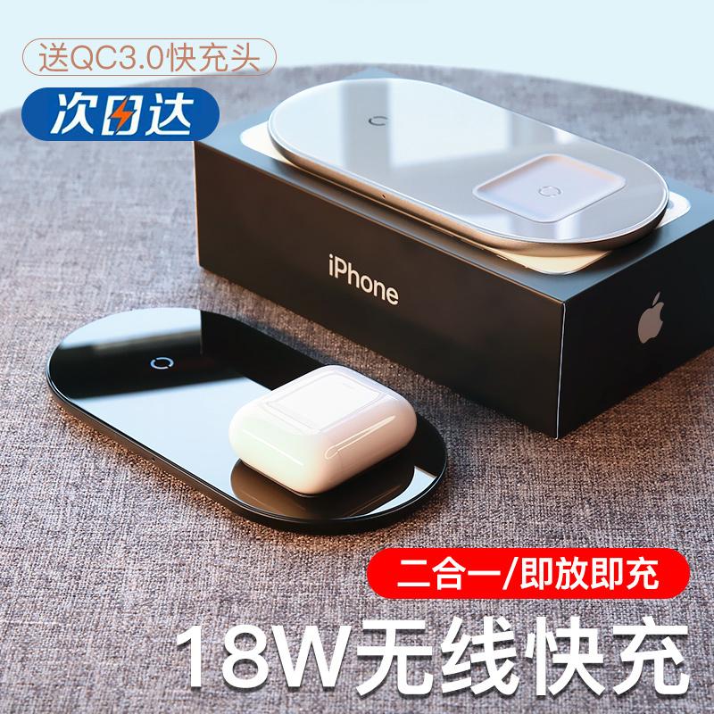 倍思无线充电器苹果11专用18W快充板手表iwatch三合一iPhonex无限Max万能通用耳机airpodspro2华为mate30车载
