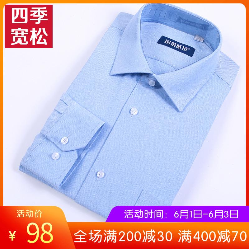 高个子商务春夏季男士加长衬衣 牛筋棉190男装中青年大码衬衫1816