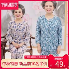 老年女装套装全棉绸妈妈夏装两件套长袖老人奶奶衣服春秋衬衫开衫