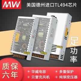 明伟220转24V/12V直流5V开关电源监控S-120/150/200/350W变压器DC图片