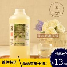 菲律宾进口1000ml手工皂基础油幻术园DIY手工皂原料椰子油