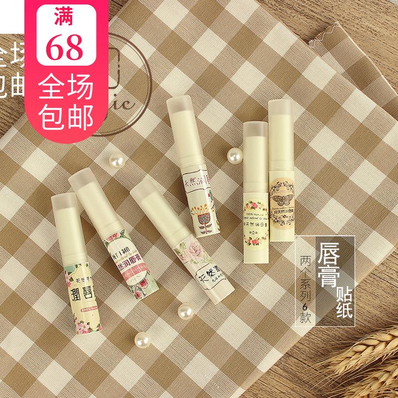 唇膏贴纸  唇膏管专用 4g白色专用 唇膏标贴 2.5元10个