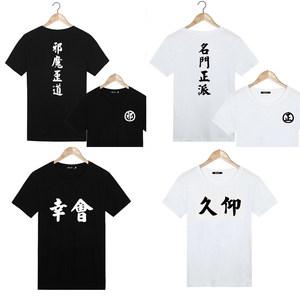 创意个性潮男短袖T恤搞怪恶搞笑带文字情侣衣服有字汉子暴走漫t恤