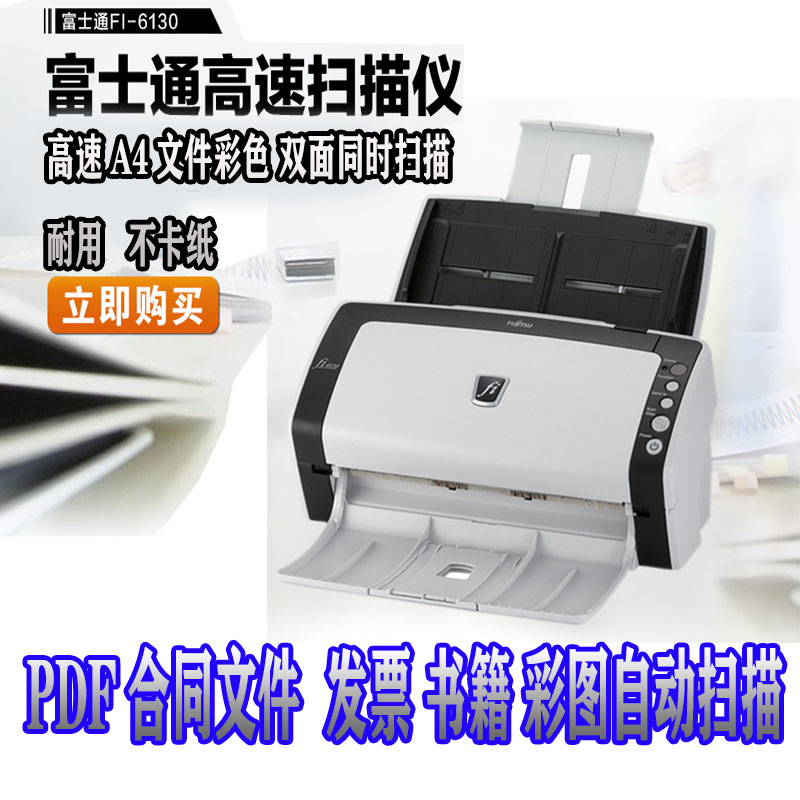 Fujitsu professional office scanner double sided high speed high definition color A4 file contract continuous scanner