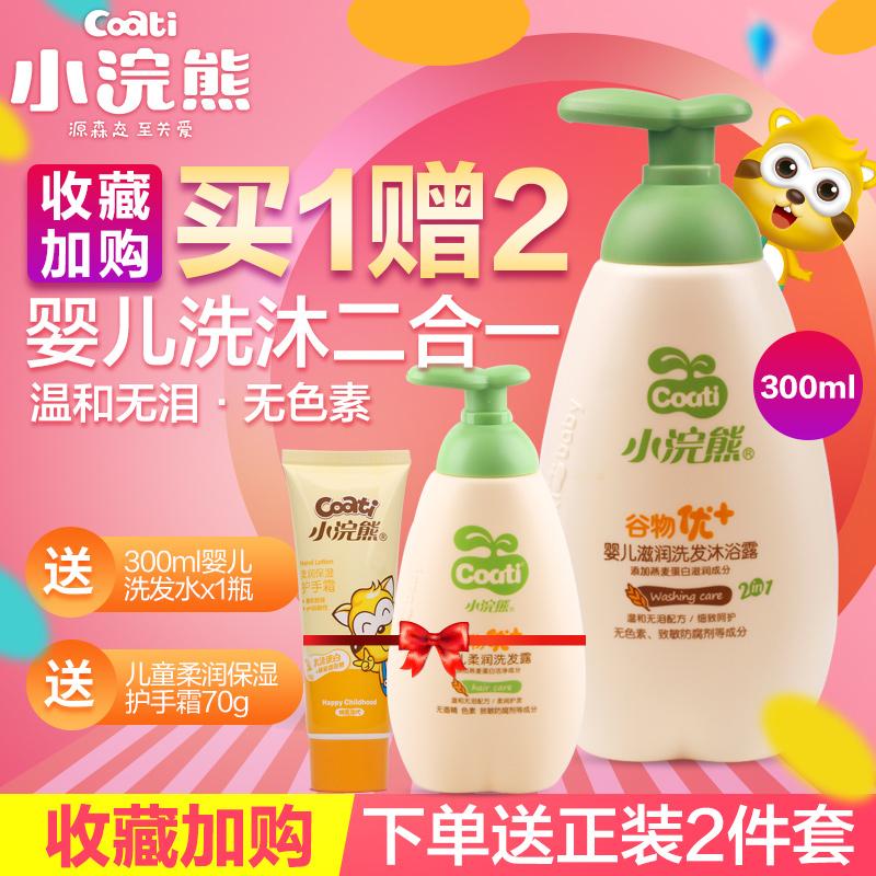 小浣熊沐浴露 婴儿宝宝儿童洗发沐浴二合一300ML洗护正品温和无泪