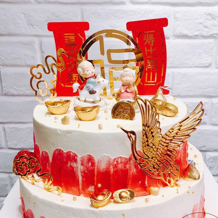 网红寿款祝寿蛋糕装饰寿公老人对联80岁亚克力福字仙鹤祥云插件l