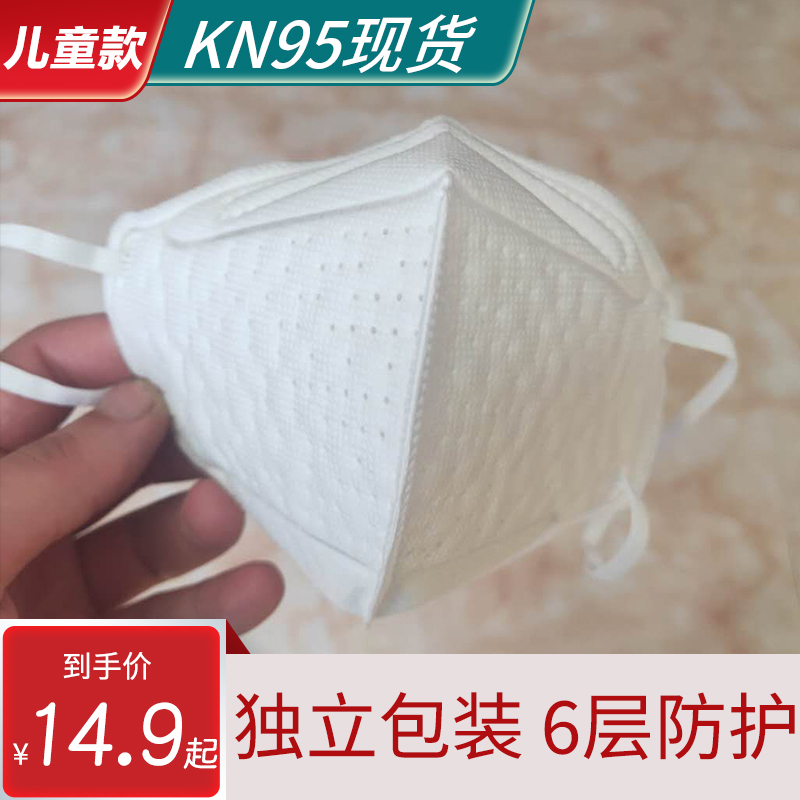 Kn95 respirator childrens protective mask disposable protective ventilation haze mask for childrens boys and girls