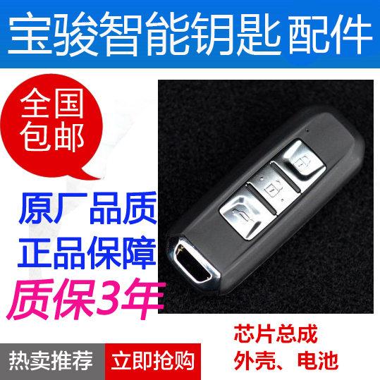 Original Baojun 560 smart key assembly chip electronic shell 530 Baojun 510 car remote control battery
