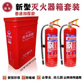 灭火器箱4公斤2只装家用商用组合套装干粉灭火器手提式新型放置箱