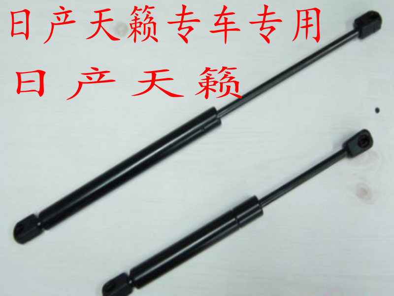 Applicable to Nissan Teana front engine hood support rod, backup trunk hydraulic strut and tail gate pneumatic jack