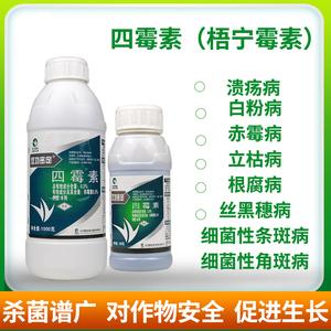 双功密定 0.3%四霉素植物蔬菜软腐赤霉病细菌性角斑病杀菌剂1000g