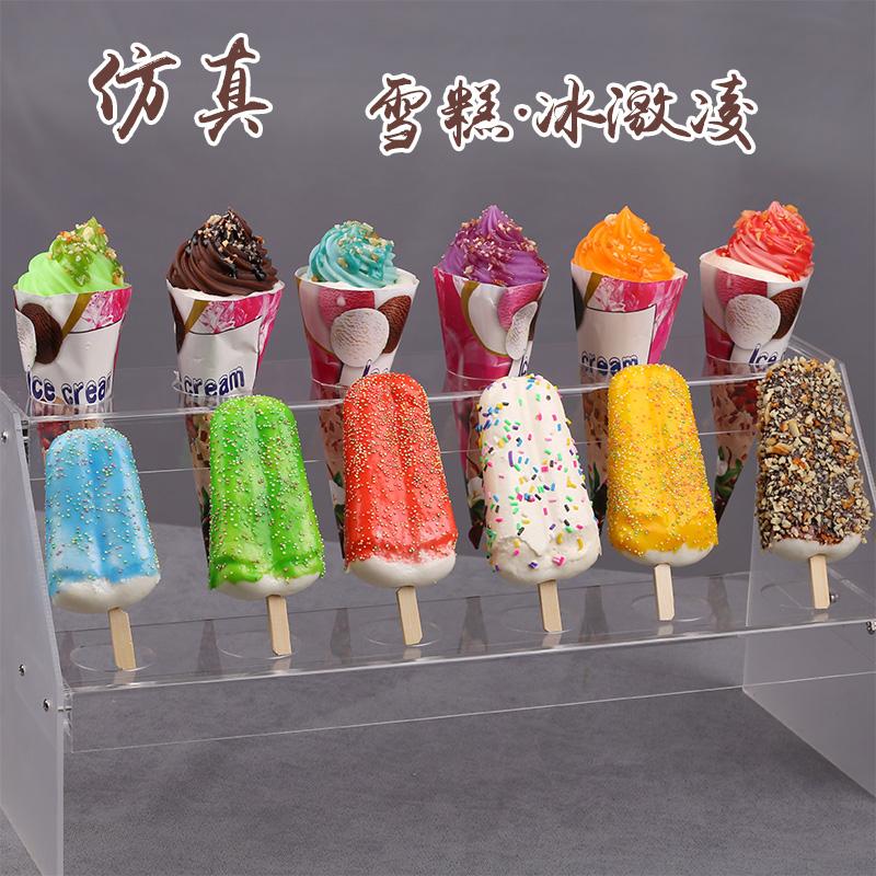 仿真棒冰雪糕冰激凌食物模型假冰棍冷饮棒冰食物食品幼儿童道玩具