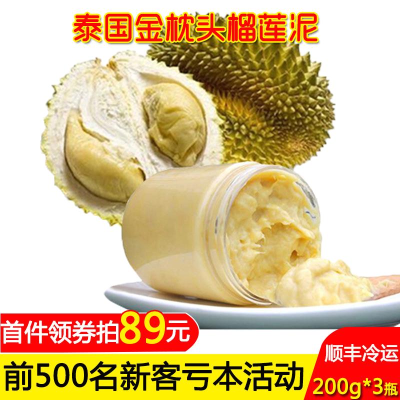 A级泰国金枕头榴莲肉泥 树熟新鲜水果去核冷冻金枕榴莲泥200g*3瓶