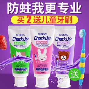 狮王儿童牙膏0日本1进口2婴儿3宝宝可吞咽-防蛀6以上含氟12食用岁