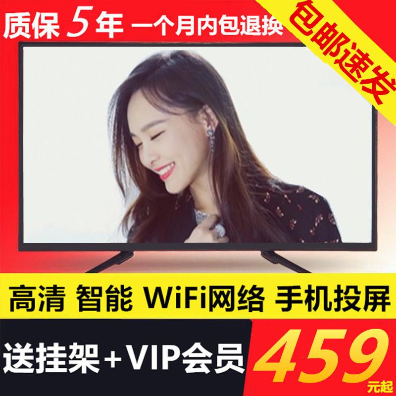 特价32寸液晶电视机42寸50寸55寸60寸网络智能wifi高清led彩电