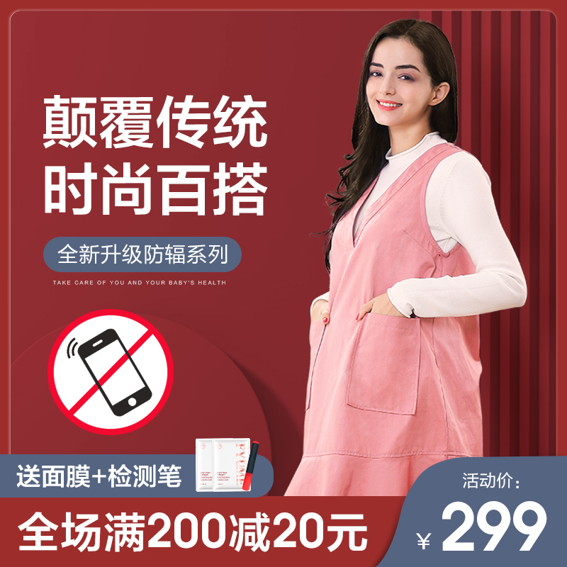 Fuyun mommys authentic anti radiation clothing pregnant womens clothing radiation clothing dress dress wear inside to work spring during pregnancy