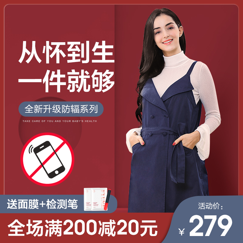 Fuyun Mommy pregnant womens genuine anti radiation clothes women wear pregnant belly pocket dress to work in spring