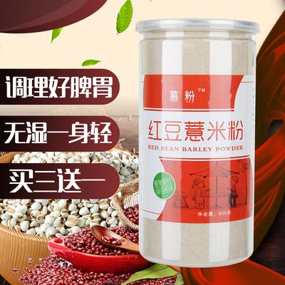 现磨熟纯红豆薏米薏仁五谷杂粮代餐粉早餐饱腹感强的食品冲泡即食