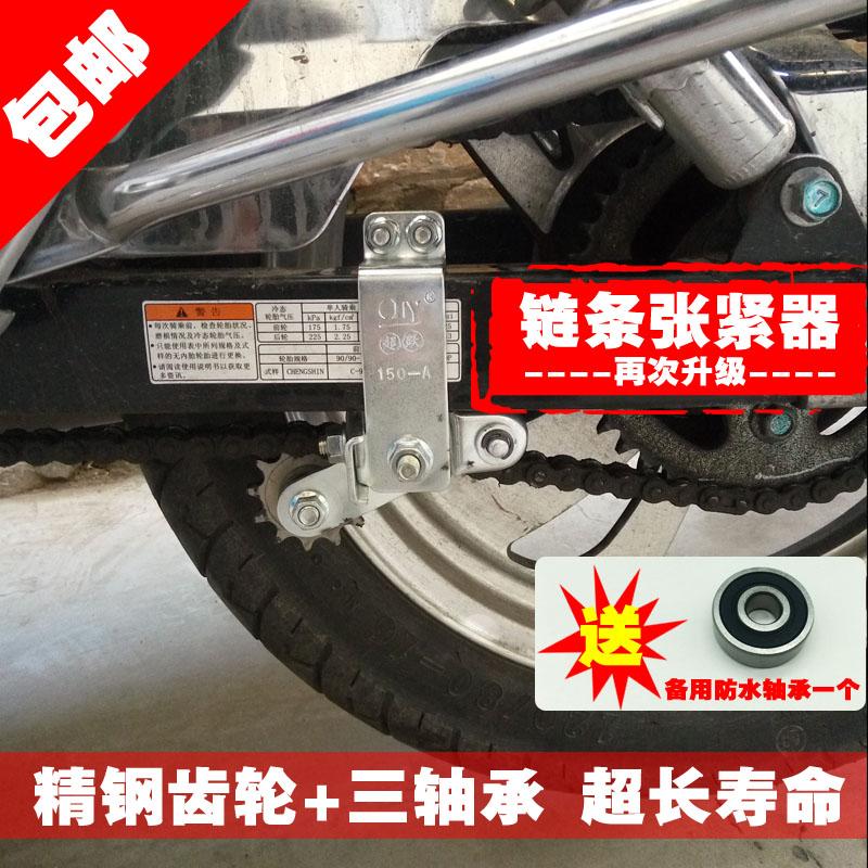 改装配件跑车越野车通用摩托车链条松紧调节器自动张紧器导链齿轮