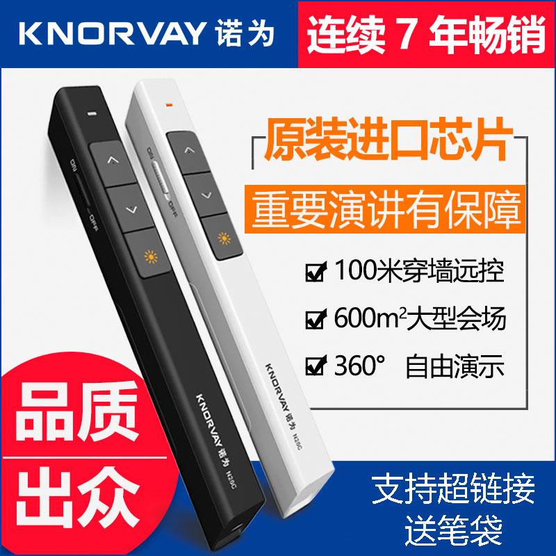 诺为N26C ppt翻页笔 激光投影笔演示笔 遥控笔 电子笔教鞭 翻页器