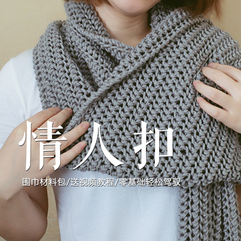 雅馨绣坊手工DIY送男友女自织情人扣围巾编织毛线团情人棉材料包