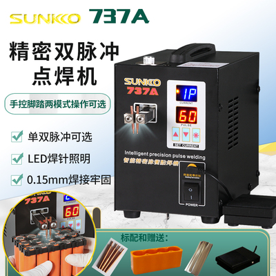 18650 battery spot welding machine S737A precision pulse micro touch welding machine small DIY lithium battery welding machine