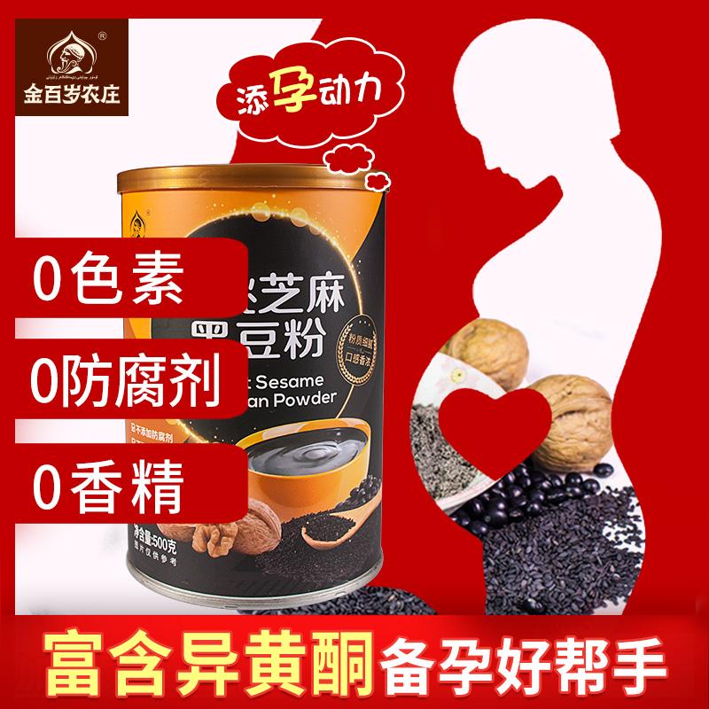 金百岁农庄核桃芝麻黑豆粉即食备孕排卵有黑米黑糖调理孕妇可食用