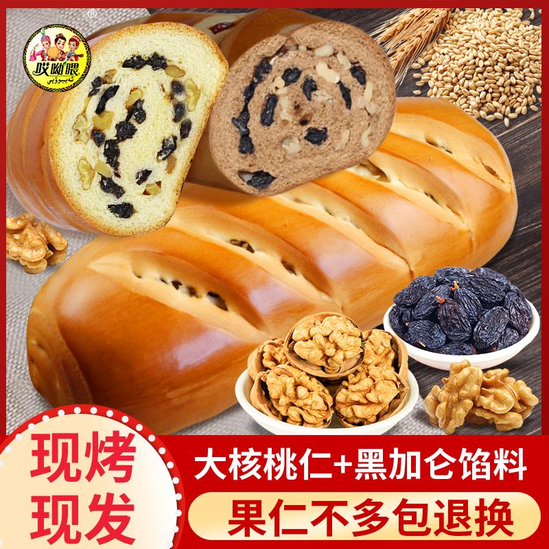 新疆大列巴俄罗斯坚果果仁法棍大面包 特产整根切片装早餐包邮