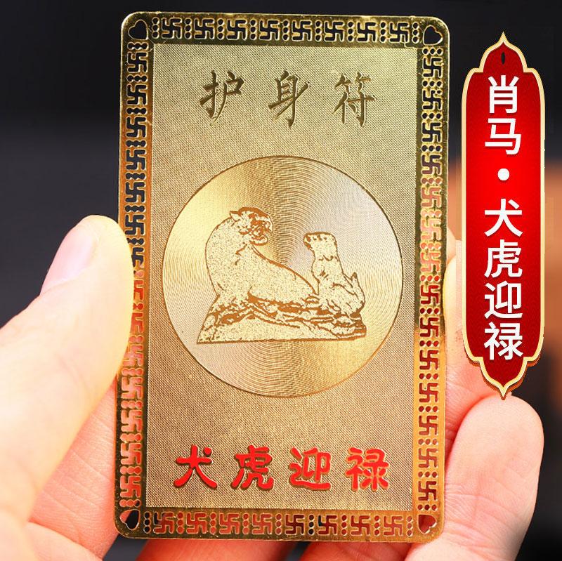 Китайские обереги Артикул 611815619649