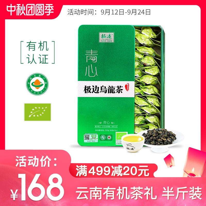 2020春茶极边青心高山有机乌龙茶礼盒装清香型送礼252g