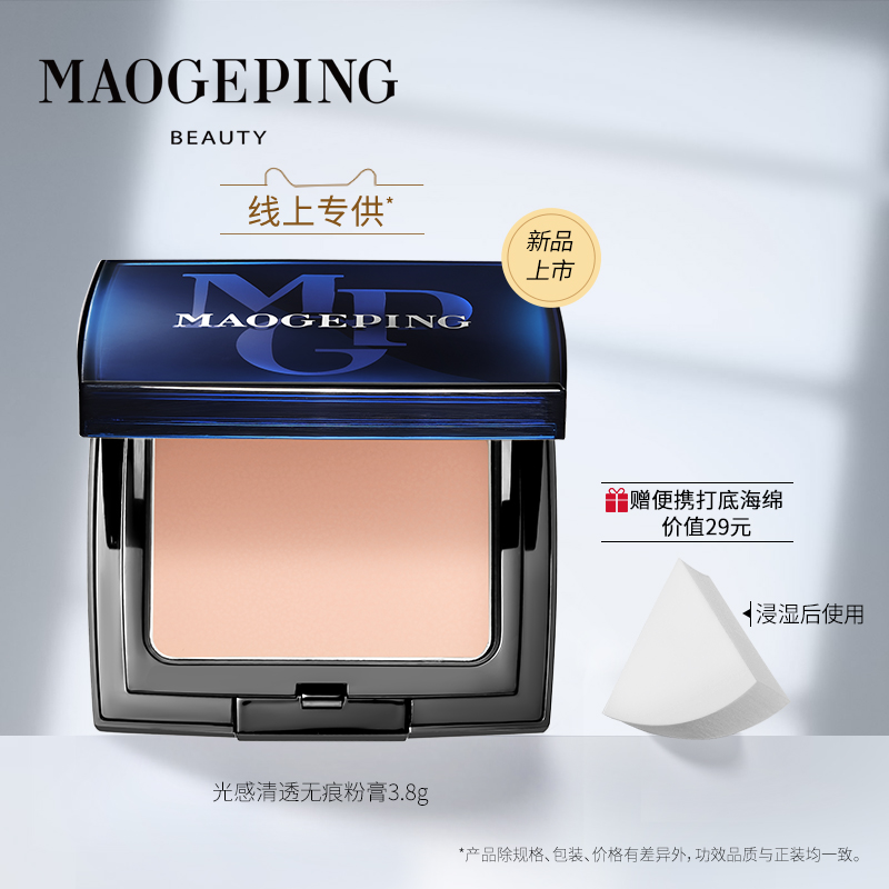 Mao Geping light feeling clear and traceless powder cream dry skin light concealer moisturizing lasting liquid foundation cream official authentic