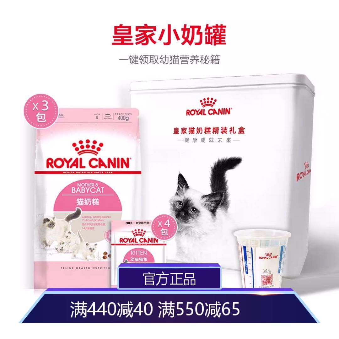 Royal milk cake gift box bk34 official authorized shop kitten pet food section 1 kitten adult cat general cat food