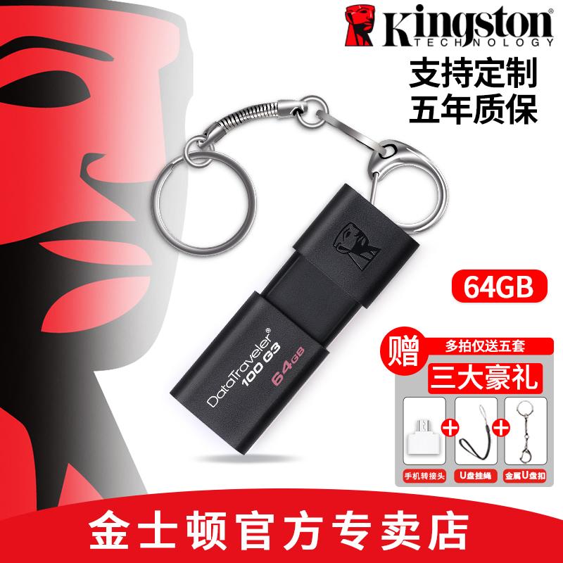 金士顿u盘64gb内存高速USB3.0商务DT100学生办公手机移动电脑两用系统气车载正品金斯顿旗舰店官方正版优盘