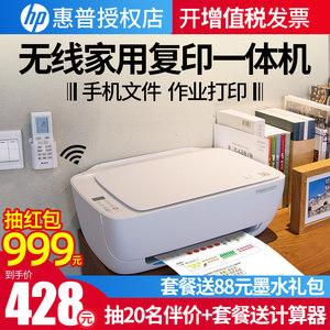 惠普3636彩色喷墨一体机家用打印机