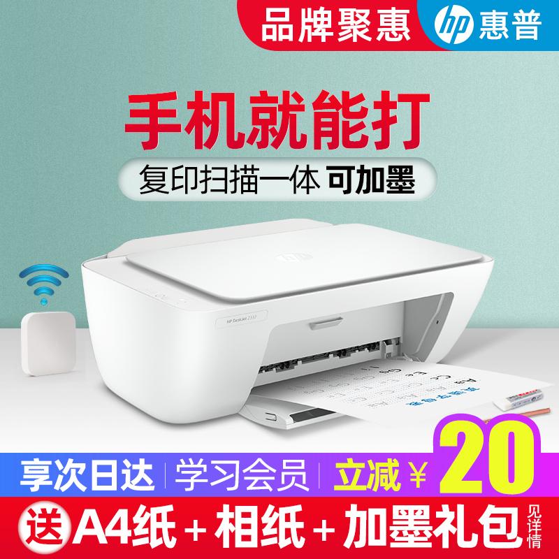 hp惠普2132家用小型彩色打印可连接手机无线wifi迷你学生作业喷墨复印扫描一体机办公a4家庭照片相片蓝牙2621